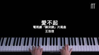 王浩信 – 愛不起鋼琴抒情版「解決師」片尾曲 The Man Who Kills Troubles OST Piano Cover