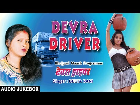 DEVRA DRIVER | OLD BHOJPURI NAACH PROGRAMME AUDIO SONGS JUKEBOX | SINGER - GEETA RANI |