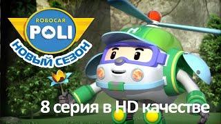 Робокар Полі - Пригоди друзів - Нова іграшка Хеллі (мультфільм 8 у Full HD)