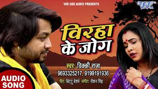 #Vicky Raja का सबसे हिट Song I विरहा के जोग I Virha Ke Jog 2020 Bhojpuri Superhit Sad Song