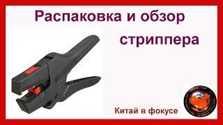 Распаковка и обзор стриппера HS-D3