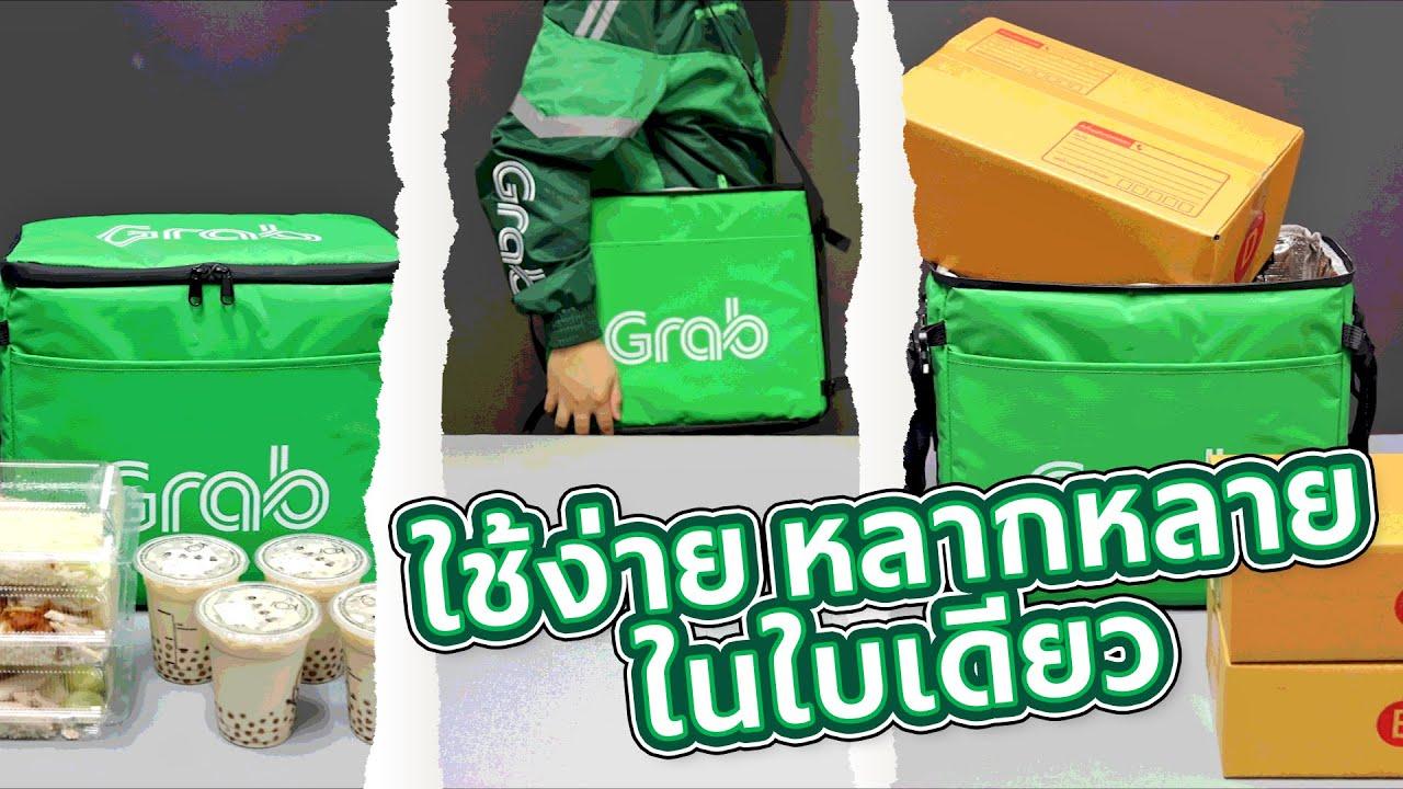 [Grab] วิธีใช้งานกระเป๋าแกร็บ