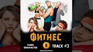 Сериал ФИТНЕС 2018 музыка OST #3 Одиночество Слава