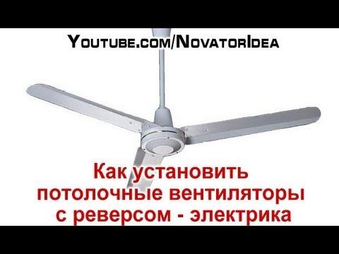 Как установить потолочные вентиляторы с реверсом - электрика