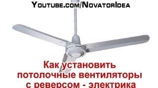 Как установить потолочные вентиляторы с реверсом - электрика(Схема подключения вентиляторов - http://novatoridea.ru/elertrika/kak-ustanovit-potolochnye-ventilyatory-s-reversom-elektrika.html Потолочные вентилят..., 2013-03-30T10:52:35.000Z)