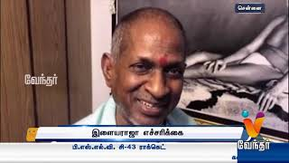 Vendhar Tv Morning News 7.00 am