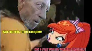 1.Клуб Винкс RYTP РЫЖИЙ ГАНДОН
