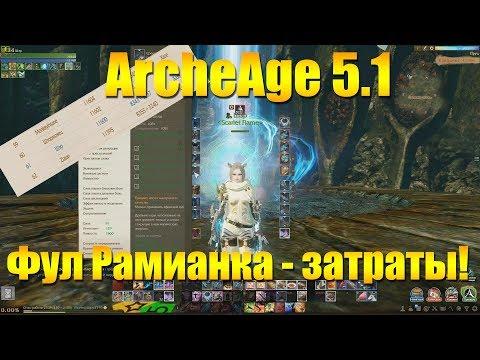 ARCHEAGE 5.1 - СОБРАТЬ ФУЛ РАМИАНКУ, СЛОЖНОСТЬ, ЗАТРАТЫ!