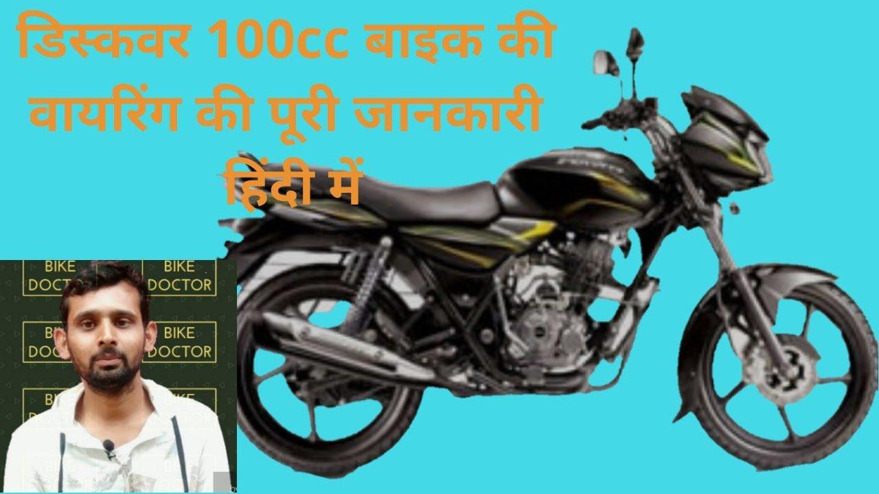 Discover 100 CC full wiring details / डिस्कवर 100cc बाइक ...
