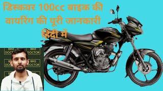 Discover 100 CC full wiring details / डिस्कवर 100cc बाइक की वायरिंग की पूरी जानकारी हिंदी में?