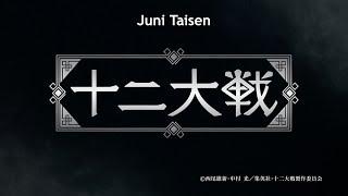 Juni Taisen Outro 1