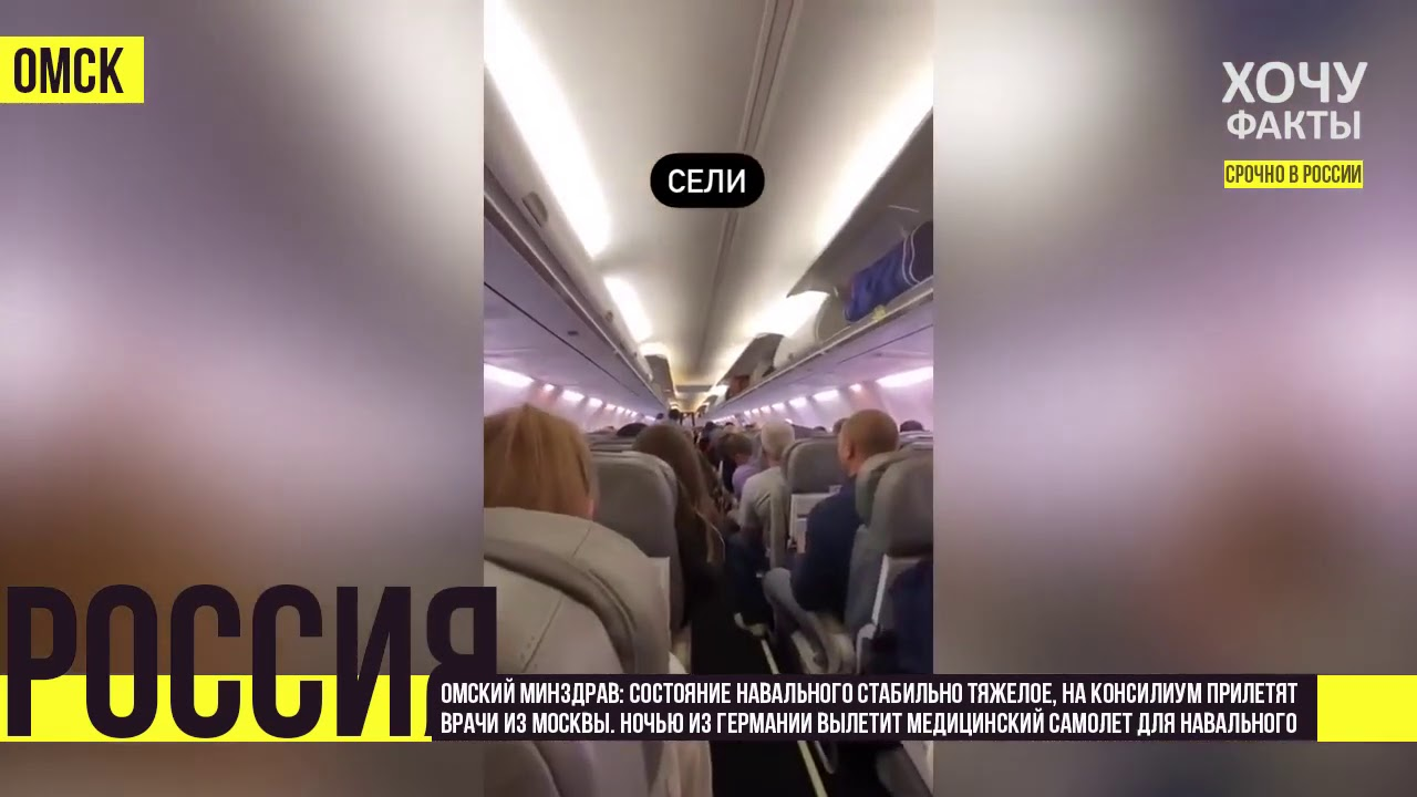 Отравление Навального: Видео очевидцев с борта самолета и увоз на скорой | Хочу Факты
