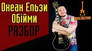 Океан Ельзи - Обійми. Как научиться играть на гитаре|Разбор Урок Видеоурок|Океан Эльзы