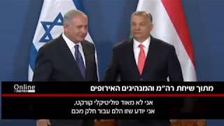 ראש הממשלה בנימין נתניהו במסר חד וישיר למנהיגי אירופה
