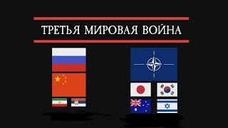 Какой может быть Третья Мировая война?