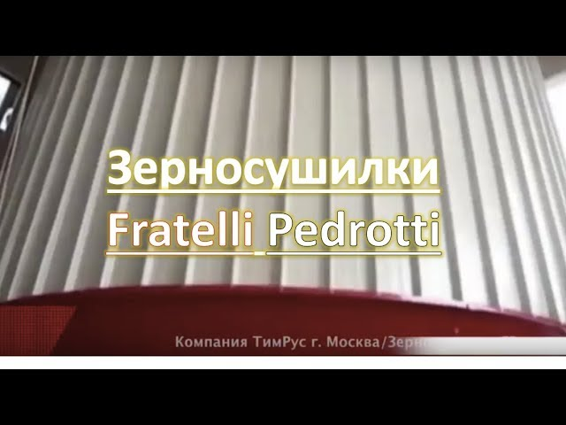 Зерносушилки Fratelli Pedrotti ГК ТимРус №1