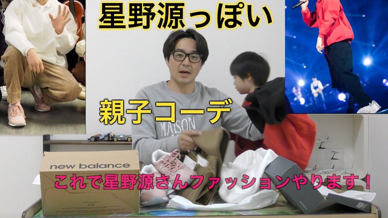 【親子コーデ】星野源さんをイメージしたファッション。