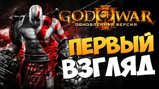 God of War III Remastered - Первый Взгляд
