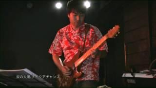 演奏・テイクアチャンス 2016年6月19日 福岡市天神・ライブハウス・ 『t...