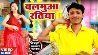 आ गया Anurag Singh Anu का सबसे बड़ा हिट गाना विडियो 2019 - Balamua Ratia - Bhojpuri Hit Song 2019 HD