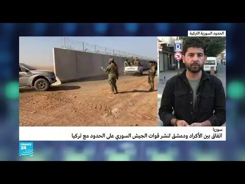 الأكراد يعلنون اتفاقاً مع دمشق لمواجهة الهجوم التركي في شمال شرق سوريا  - نشر قبل 60 دقيقة