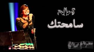 Samehtak (Assala Nasri) - Ramzi Alrefaee