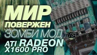 RADEON X1600 PRO ЗОМБИ МОД, ЭКСТРЕМАЛЬНЫЙ РАЗГОН С ВНЕШНЕЙ VRM +55.20%