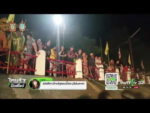 อยุธยา เรือล่มยอดตายทะลุ 10 คน | 18-09-59 | ไทยรัฐนิวส์โชว์ | ThairathTV