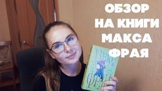 """Отзыв на книги Макса Фрая """"Лабиринты Ехо"""" 2019"""