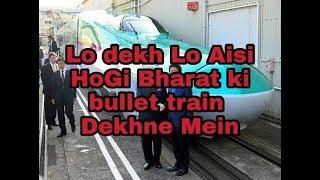 Lo dekh lo Bharat ki bullet train essay hogi Dikhne Mein