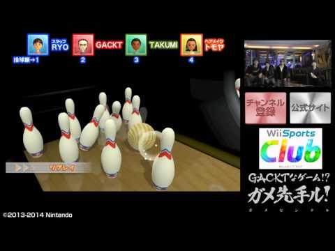 【ガメセンテル】 Wii Sports Club
