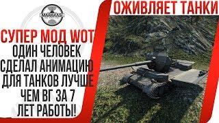ОДИН ЧЕЛОВЕК СДЕЛАЛ АНИМАЦИЮ ДЛЯ ТАНКОВ ЛУЧШЕ ЧЕМ ВГ ЗА 7 ЛЕТ РАБОТЫ! ЭТО БОЖЕСТВЕННО World of Tanks