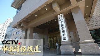 《中国财经报道》 20190604 16:00| CCTV财经