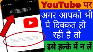 This Video is Unavailable with Restricted Mode   YouTube Problem Solved   Restricted Mode problem