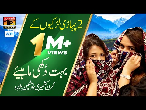 Bohat Dukhi Mahiye - Kiran Kashmiri And Nosheen Hazara - saraiki - Tp Gold