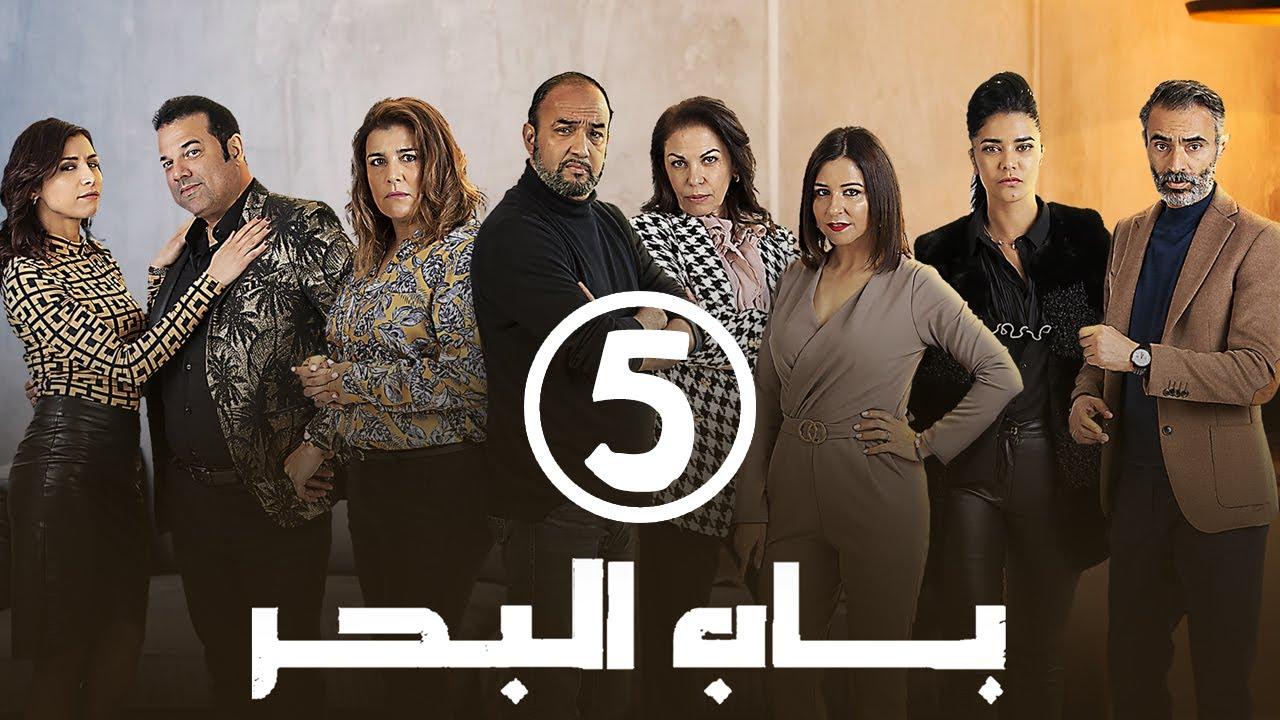 برامج رمضان- باب البحر: الحلقة الخامسة