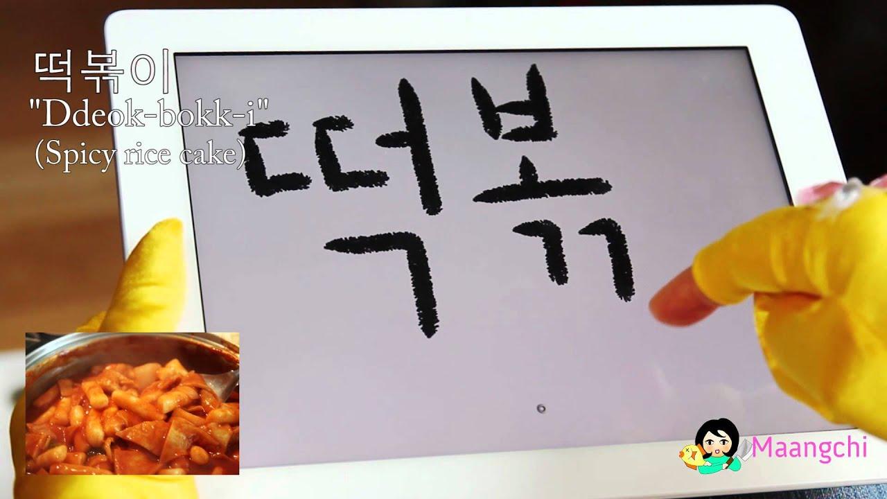 Korean Food Vocabulary Ddeokbokki Y Rice Cake