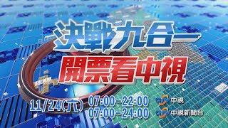 #決戰九合一開票看中視 11/24(六) 中視新聞Youtube全程直播!