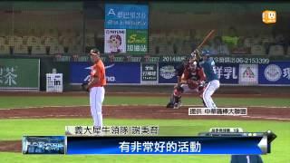 CPL直播05/24 18:30義大犀牛vs桃猿