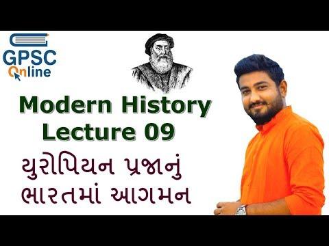 Indian History   Lecture-10   યુરોપિયન પ્રજાનું ભારત માં આગમન - Part 1