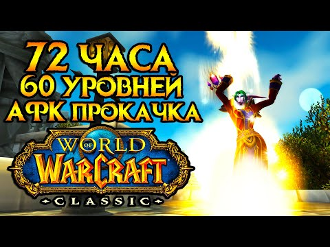 Прокачка за 72 часа в World of Warcraft: Classic - это реально!