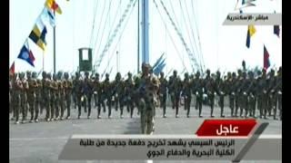 السيسي يشهد مهمة إبرار لـ«ميسترال» في حفل الكلية البحرية (فيديو) | المصري اليوم