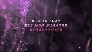 Настрои удачи 2018