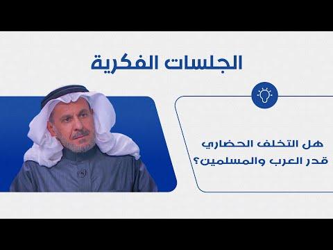 هل التخلف الحضاري قدر العرب والمسلمين؟