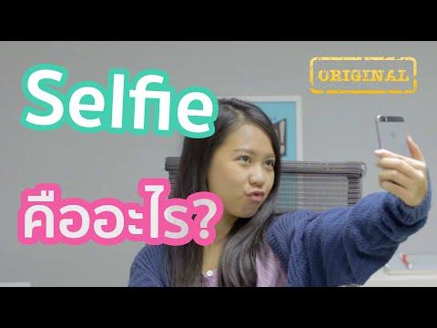 Selfie คืออะไร? | รู้หรือไม่ - วันที่ 03 Dec 2019