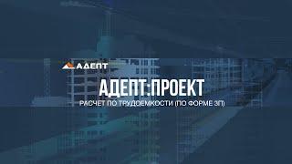 расчет по трудоемкости в программе Адепт:Проект