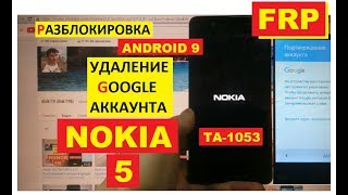 Nokia 5 FRP TA-1053 Разблокировка аккаунта google android 9