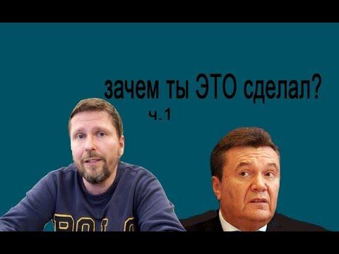 Зачем Янукович отдал приказ? Ч1