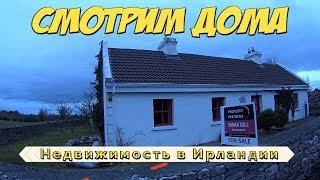 Недвижимость в Ирландии (часть 1)- ХОТИМ КУПИТЬ ДОМ-ЗЕМЛЯ ЗА 40.000 ТЫСЯЧ