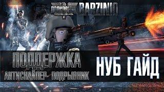 НУБ ГАЙД по Battlefield 3. Поддержка антиснайпер-подрывник!
